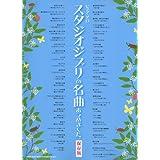 Piano Solo - Studio Ghibli Colección de la música memorable / 47 Canciónes para el nivel intermedio