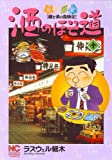 酒のほそ道 10 (ニチブンコミックス)