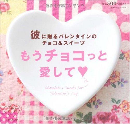 もうチョコっと愛して―彼に贈るバレンタインのチョコ&スイーツ (主婦の友生活シリーズ) (主婦の友生活シリーズ リセシリーズ)