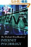 The Oxford Handbook of Internet Psychology (Oxford Handbooks)