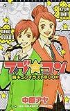 ラブ・コン胸キュンイラストbook (マーガレットコミックス)