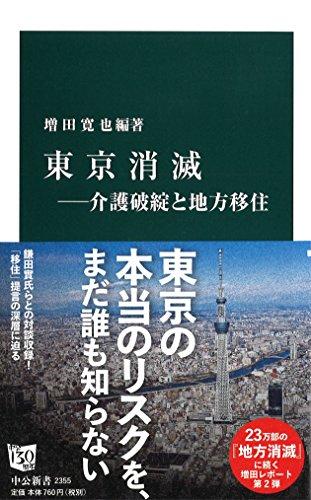 東京消滅 - 介護破綻と地方移住
