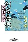 剣客春秋―女剣士ふたり (幻冬舎文庫)