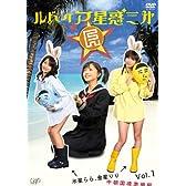 ルドイア★星惑三第 Vol.1 [DVD]