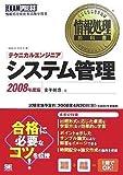 情報処理教科書 テクニカルエンジニア[システム管理]2008年度版