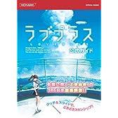 ラブプラス公式ガイド (KONAMI OFFICIAL BOOKS)