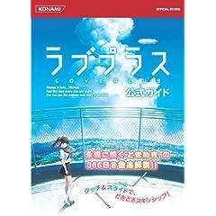 コナミデジタルエンタテインメント: ラブプラス公式ガイド (KONAMI OFFICIAL BOOKS)