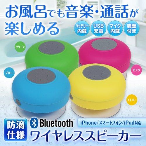 Bluetooth スピーカー 防滴 防水 お風呂 ブルートゥース ポータブル ワイヤレス ハンズフリー 通話 USB充電 iPhone スマートフォン スマホ iPad 対応 G-SP02 (ピンク)