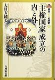 「主権国家」成立の内と外 (日本近代の歴史)