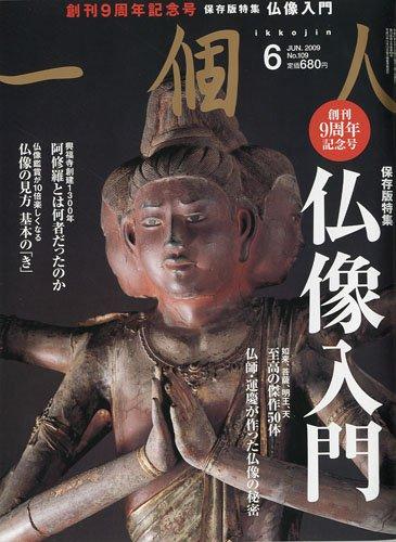 一個人 (いっこじん) 2009年 06月号 [雑誌]