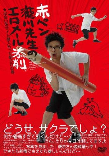 赤ペン瀧川先生のメール添削 出会い系サイト潜入めった斬られの巻 [DVD]
