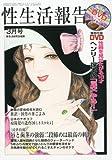 性生活報告 2012年 03月号 [雑誌]