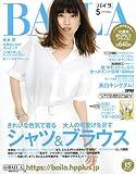 BAILA(バイラ) 2016年 05 月号 [雑誌]