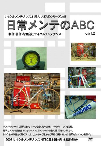 日常メンテのABC [DVD]