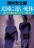天国に近い死体: 西村京太郎本格ミステリー傑作選 (徳間文庫)