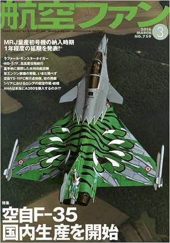 月刊 航空ファン