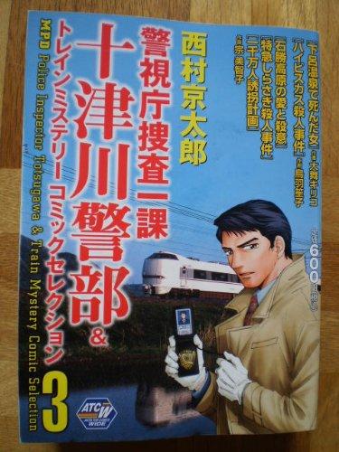 警視庁捜査一課十津川警部&トレインミステリーコミックセレクション