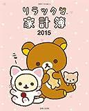 リラックマ家計簿2015 (別冊すてきな奥さん)