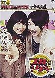 つれゲー Vol.5 明坂聡美&日高里菜×喧嘩番長 [DVD]