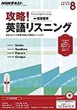 NHKラジオ 攻略!英語リスニング 2016年 8月号 [雑誌] (NHKテキスト) ランキングお取り寄せ