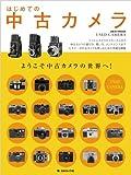 はじめての中古カメラ―ようこそ中古カメラの世界へ! (日本カメラMOOK)