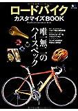 ロードバイク カスタマイズBO (エイムック 2720)