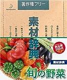 素材辞典 Vol.93 旬の野菜編