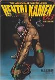 THE ABNORMAL SUPER HERO HENTAI KAMEN 3