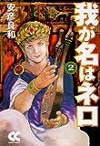 我が名はネロ (2) (中公文庫―コミック版)