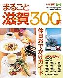 まるごと滋賀300軒―湖国の「楽しい」&「美味しい」が満載! (Leaf MOOK おいしい滋賀シリーズ)