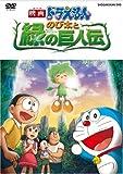 映画ドラえもん のび太と緑の巨人伝 [DVD]