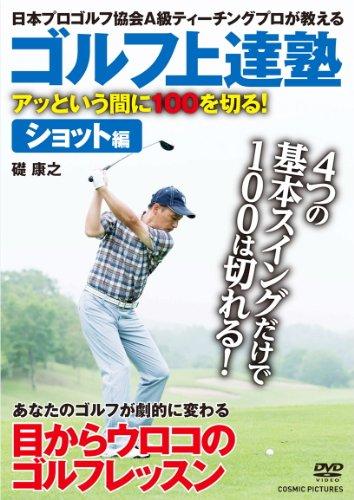 ゴルフ上達塾セット アッという間に100を切る ! ショット編 グリーン周り編 コース攻略編 トラブル編 DVD4枚組 CCP-936-39S