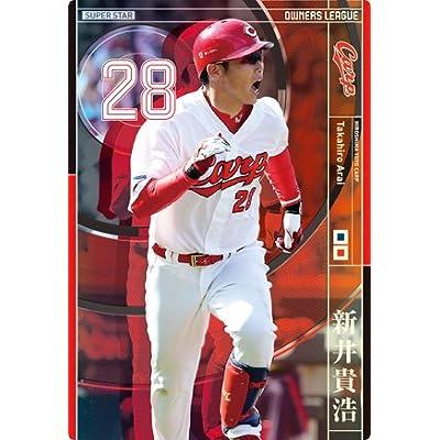オーナーズリーグ23弾 / OL23 / SS / 新井貴浩 / 広島 / OL23 081