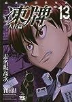 凍牌~人柱篇~ 13 (ヤングチャンピオンコミックス)