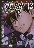 凍牌~人柱篇~ 13―麻雀死闘黙死譚 (ヤングチャンピオンコミックス)