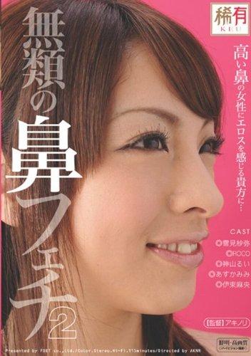 無類の鼻フェチ2 [DVD]