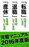 転職・退職・産休 完璧マニュアル2016年度版