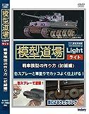 模型道場ライト 戦車模型の作り方 初級編 [DVD]