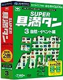 SUPER具満タン 03 自然・イベント編