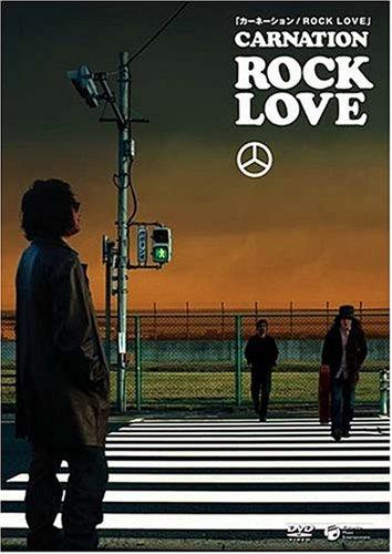 映画「カーネーション/ROCK LOVE」 [DVD]