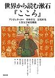 世界から読む漱石『こころ』 (アジア遊学 194)