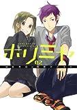 ホリミヤ2巻 (デジタル版Gファンタジーコミックス)