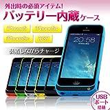 iPhone5/5s/5c用4200mAh大容量バッテリー内臓ケース USB出力ポート付 (ブラック)