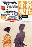 小説現代 2013年 08月号 [雑誌]