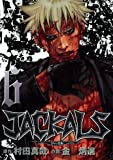 JACKALS 6 (ヤングガンガンコミックス)