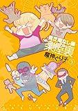 楽屋裏-貧乏暇なし編-: 3 (ZERO-SUMコミックス)