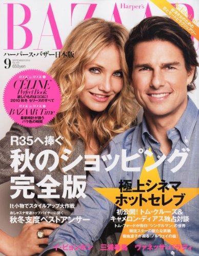 HARPER\'S BAZAAR (ハーパース・バザー) 日本版 2010年 09月号 [雑誌]