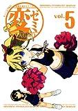 変ゼミ(5) (モーニングKC)