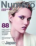 Numero TOKYO(ヌメロトウキョウ) 2015 年 07・08 月号 [雑誌] (デジタル雑誌)