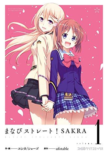 まなびストレート! SAKRA(1)<まなびストレート! SAKRA> (ファミ通クリアコミックス)